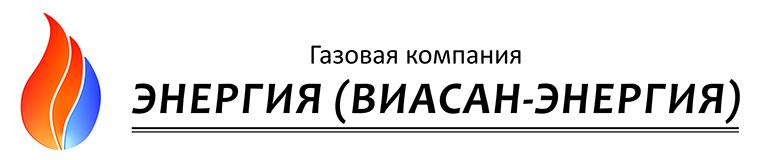 Газовая компания «Энергия» («Виасан-Энергия»)